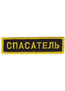 Шеврон (на грудь, прямоугольник) СПАСАТЕЛЬ (черный фон, желтый оверлок и буквы)