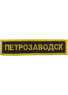 Шеврон (на грудь, прямоугольник) Петрозаводск (черный фон, желтый оверлок и буквы)