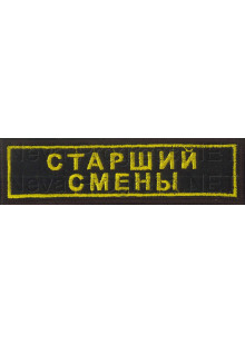 Шеврон (на грудь, прямоугольник) Старший смены (черный фон, желтый оверлок и буквы)