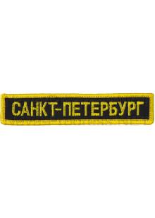 Шеврон (на грудь, прямоугольник) Санкт-Петербург (черный фон, желтый оверлок и буквы)