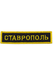 Шеврон (на грудь, прямоугольник) Ставрополь (черный фон, желтый оверлок и буквы)