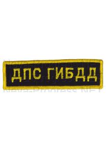 Шеврон (на грудь, прямоугольник) ДПС ГИБДД (черный фон, желтый оверлок и буквы)