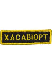 Шеврон (на грудь, прямоугольник) Хасавюрт (черный фон, желтый оверлок и буквы)