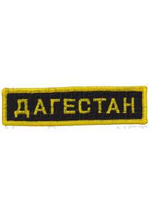 Шеврон (на грудь, прямоугольник) Дагестан (черный фон, желтый оверлок и буквы)