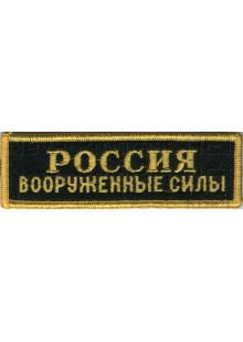 Шеврон (на грудь, прямоугольник) РОССИЯ Вооруженные силы (черный фон, желтый оверлок и буквы)
