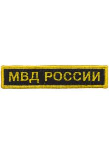 Шеврон (на грудь, прямоугольник) МВД России (черный фон, желтый оверлок и буквы)