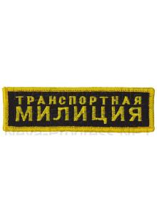 Шеврон (на грудь, прямоугольник) Транспортная милиция (черный фон, желтый оверлок и буквы)
