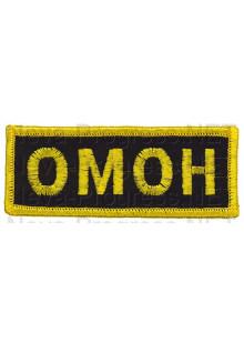 Шеврон (на грудь, прямоугольник) ОМОН (черный фон, желтый оверлок и буквы)