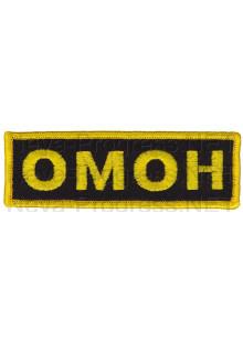 Шеврон (на грудь, прямоугольник) ОМОН (черный фон, желтый оверлок и буквы) вариант 2
