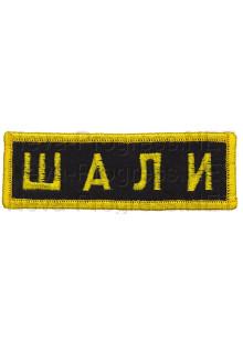Шеврон (на грудь, прямоугольник) ШАЛИ (черный фон, желтый оверлок и буквы)