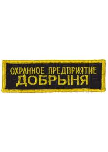 Шеврон (на грудь, прямоугольник) Охранное предприятие ДОБРЫНЯ (черный фон, желтый оверлок и буквы)