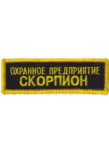 Шеврон (на грудь, прямоугольник) охранное преприятие Скорпион (черный фон, желтый оверлок и буквы)