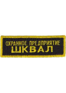 Шеврон (на грудь, прямоугольник) охранное преприятие ШКВАЛ (черный фон, желтый оверлок и буквы)