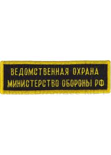 Шеврон (на грудь, прямоугольник) Ведомственная охрана министерства обороны РФ (черный фон, желтый оверлок и буквы)
