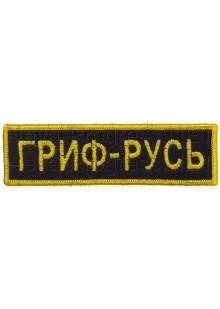 Шеврон (на грудь, прямоугольник) охранное преприятие Гриф-Русь (черный фон, желтый оверлок и буквы)