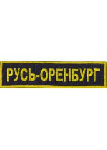 Шеврон (на грудь, прямоугольник) охранное преприятие Русь-Оренбург (черный фон, желтый оверлок и буквы)