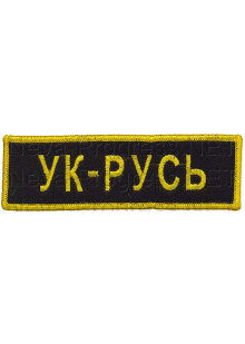 Шеврон (на грудь, прямоугольник) охранное преприятие УК-Русь (черный фон, желтый оверлок и буквы)