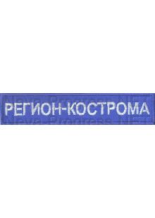Шеврон (на грудь, прямоугольник) Регион Кострома (синий фон, синий кант)