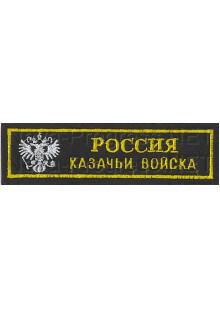 Шеврон (на грудь, прямоугольник) РОССИЯ Казачьи войска (черный фон, желтый кант и буквы)