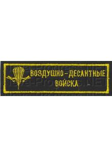 Шеврон (на грудь, прямоугольник) Воздушно-десантные войска (черный фон, желтый кант и буквы)