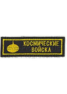 Шеврон (на грудь, прямоугольник) Космические войска (черный фон, желтый кант и буквы)