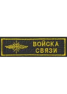 Шеврон (на грудь, прямоугольник) Войска связи (черный фон, желтый кант и буквы)