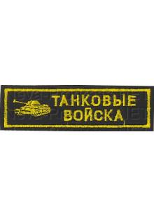 Шеврон (на грудь, прямоугольник) Танковые войска (черный фон, желтый кант и буквы)