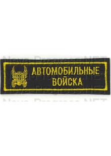 Шеврон (на грудь, прямоугольник) Автомобильные войска (черный фон, желтый кант и буквы)