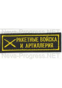 Шеврон (на грудь, прямоугольник) Ракетные войска и артилерия (черный фон, желтый кант и буквы)