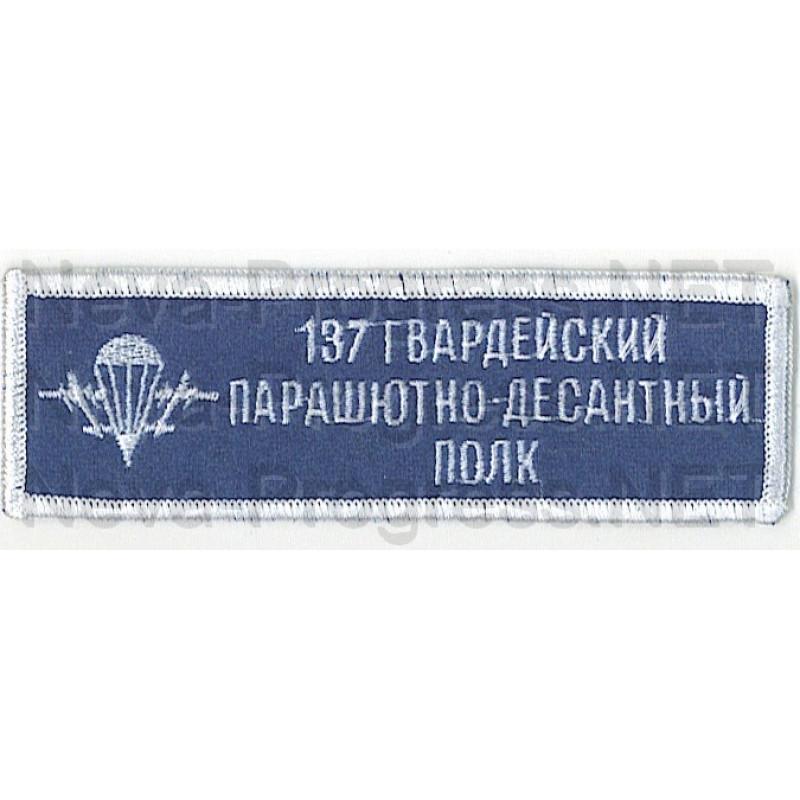 Шеврон (на грудь, прямоугольник) 137 Гвардейский парашютно-десантный полк с эмблемой ВДВ (голубой фон, белый оверлок и буквы)