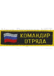 Шеврон (на грудь, прямоугольник) Командир отряда (черный фон, желтый оверлок и буквы)