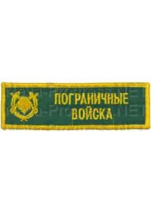 Шеврон (на грудь, прямоугольник) Пограничные войска (зеленый фон, желтый оверлок и буквы)