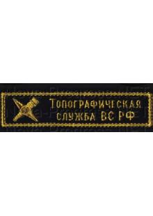 Шеврон (на грудь, прямоугольник) Топографическая служба ВС РФ ( с эмблемой топографической службы) черный фон, желтый кант и буквы
