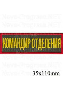 Шеврон (на грудь, прямоугольник) командир отделения ,жёлтые буквы)