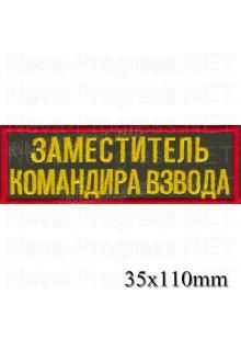 Шеврон (на грудь, прямоугольник) заместитель командира отделения (красный кант,)