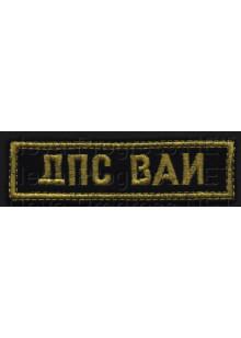 Шеврон (на грудь, прямоугольник) ДПС ВАИ( черный фон, желтый кант и буквы)