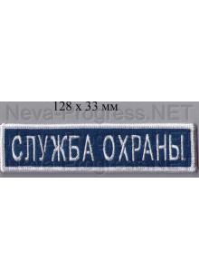 Шеврон (на грудь, прямоугольник) СЛУЖБА ОХРАНЫ (синий фон, белый оверлок)
