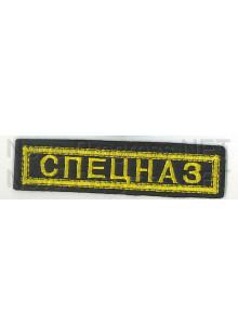 Шеврон (на грудь, прямоугольник) СПЕЦНАЗ (черный фон, желтый кант)
