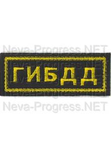 Шеврон (на грудь, прямоугольник) ГИБДД (черный фон, желтый кант)