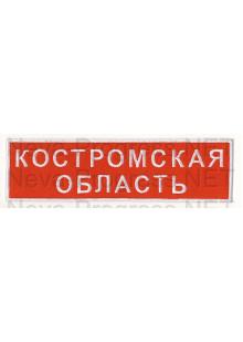 Шеврон (на спину, прямоугольник) Костромская область (красный фон, белый оверлок и буквы)