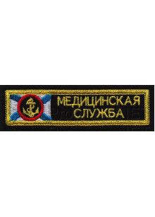 Шеврон (на грудь, прямоугольник) Медицинская служба (черный фон, желтый кант, военно-морской флаг)
