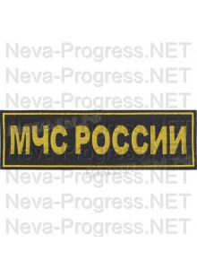 Шеврон (на спину, прямоугольник) МЧС РОССИИ (черный фон, желтый оверлок и буквы)