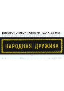Шеврон (на грудь, прямоугольник) Народная дружина (черный фон, желтый кант и буквы)