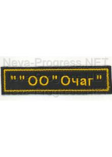 Шеврон (на грудь, прямоугольник) Охранная организация Очаг (черный фон, желтый кант и буквы)