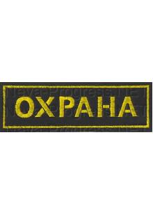 Шеврон (на грудь, прямоугольник) ОХРАНА (черный фон, желтый кант и буквы)
