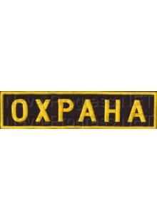 Шеврон (на спину, прямоугольник) МЧС РОССИИ (черный фон, желтый кант и буквы)