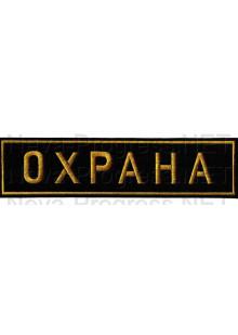 Шеврон (на спину, прямоугольник) МЧС РОССИИ (черный фон, желтый кант и буквы) вариант 2