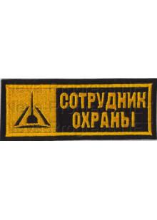 Шеврон (на грудь, прямоугольник) Сотрудник охраны для ОП Петербург безопасность (черный фон, рыжий кант и буквы)