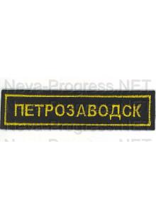 Шеврон (на грудь, прямоугольник) Петрозаводск (черный фон, желтый кант и буквы)