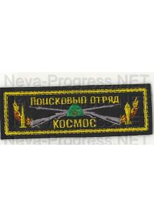 Шеврон (на грудь, прямоугольник) Поисковый отряд Космос (черный фон, желтый кант и буквы)